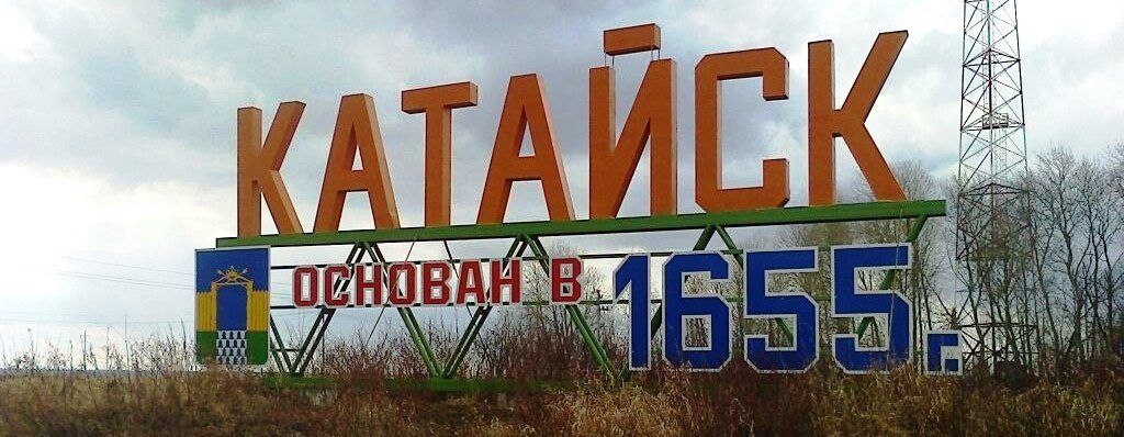 территория опережающего социально-экономического развития город Катайск